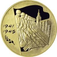 золотая монета Великая Отечественная война