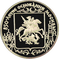 Золотые монеты «850-летие основания Москвы»
