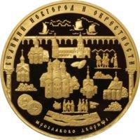 Золотая монета Великий Новгород и его окрестности, 10000 р.