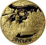 Ярославль (1000-летие основания города), 10000 р.