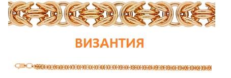 Плетение золотой цепочки Византия