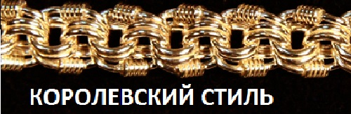 Королевский стиль плетения золотой цепочки
