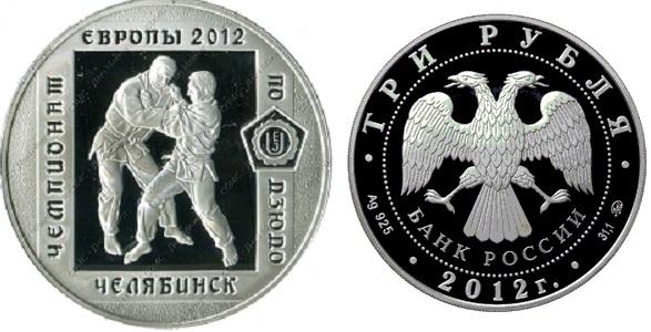Золотая монета «Чемпионат Европы по Дзюдо, г. Челябинск» 3 рубля