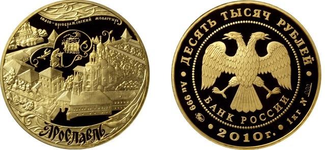 Золотые монеты из набора «Ярославль (к 1000-летию со дня основания города)