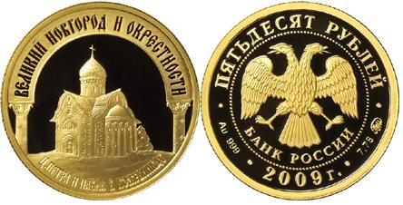 Серия монет великий новгород и окрестности