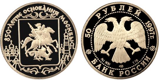 Золотая монета серии «850-летие основания Москвы» номиналом 50 рублей, ориентировочная цена 31500 рублей