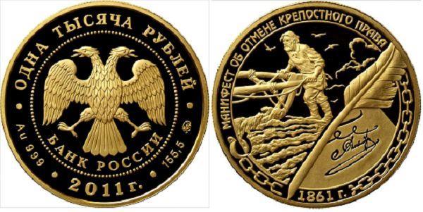 Золотая монета из серии «150-летие начала эпохи Великих реформ» номиналом 1000 рублей, ориентировочная цена 480 000 рублей