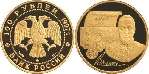 Золотая монета серии «100-летие эмиссионного закона Витте» номиналом 100 рублей, ориентировочная цена 80000-100000 рублей