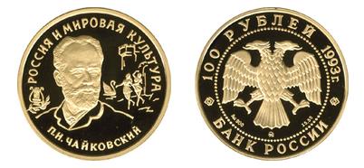 Золотая монета П. И.Чайковский номиналом 100 рублей 1993 года, ориентировочная цена 33 000 рублей