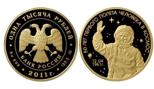 Золотая монета «50 лет первого полета человека в космос» номиналом 1 000 рублей, ориентировочная цена 379 000 рублей