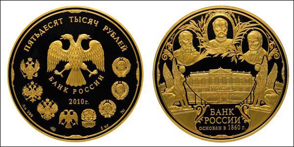 Золотая монета серии «150-летие Банка России» номиналом 50 000 рублей, ориентировочная цена 7 000 000 рублей