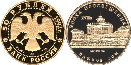 Золотая монета серии «Эпоха просвещения Пашков дом» номиналом 50 рублей, ориентировочная цена 20 000 рублей