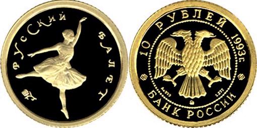 Золотая монета серии «Русский балет» 1993 год номиналом 10 рублей, ориентировочная цена 9000 рублей