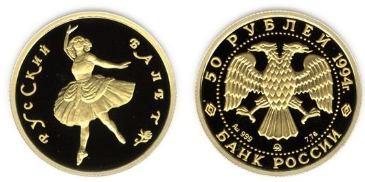 Золотая монета серии «Русский балет» 1994 год номиналом 50 рублей, ориентировочная цена 21 000 рублей