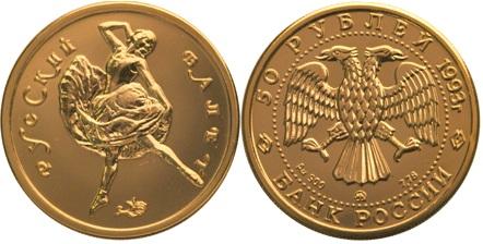 Золотая монета серии «Русский балет» 1993 год номиналом 50 рублей, ориентировочная цена 21 000 рублей