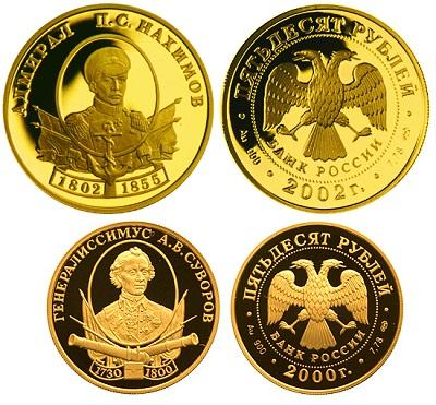 Золотые монеты серии «Выдающиеся полководцы и флотоводцы России»