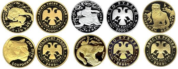 Золотые монеты «Сохраним наш мир» (Снежный барс)