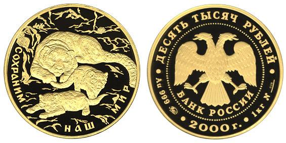 Золотая монета «Снежный барс» номиналом 10 000 рублей, ориентировочная цена 2 400 000 рублей