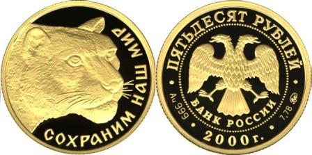 Золотая монета «Снежный барс» номиналом 50 рублей, ориентировочная цена 57 000 рублей