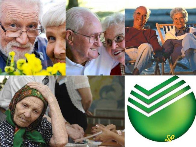 вклады от Сбербанка для пенсионеров