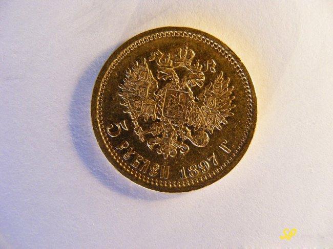 5 рублей, золотая монета