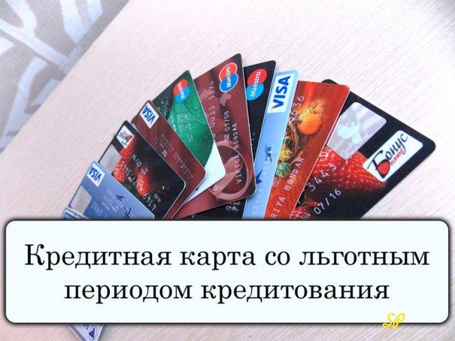 Льготный период банковских кредитных карт