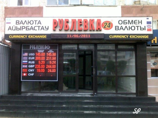 тонкости обмена валют в частном обменнике