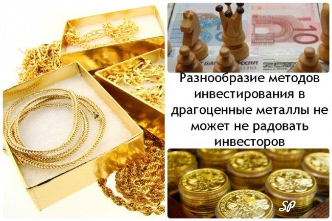 Коллаж о методах инвестирования в драгметаллы