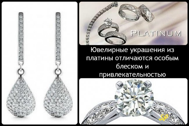 Коллаж о ювелирных украшениях из платины