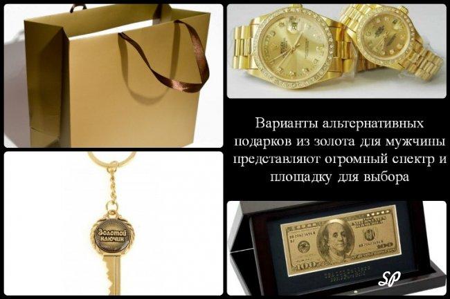 Коллаж о подарках для мужчин из золота