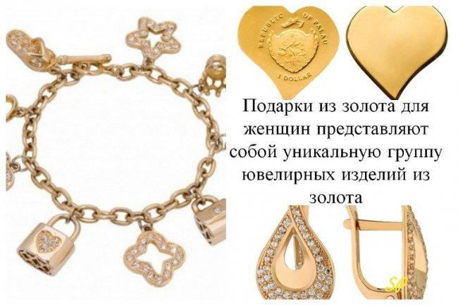 Коллаж о подарках из золота для женщин