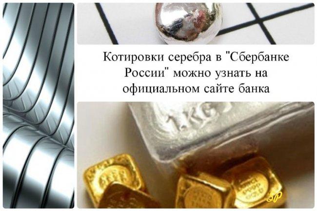 Коллаж о котировках серебра в Сбербанке