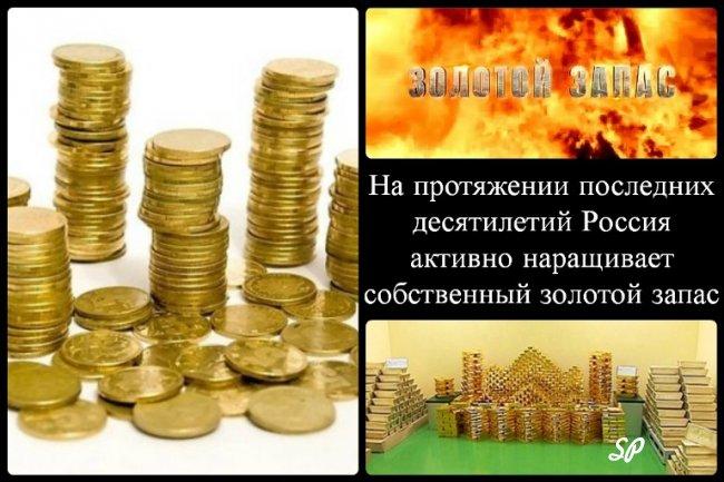 Коллаж о динамике золотого запаса РФ