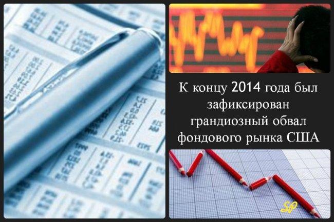 Коллаж об обвале фондового рынка США