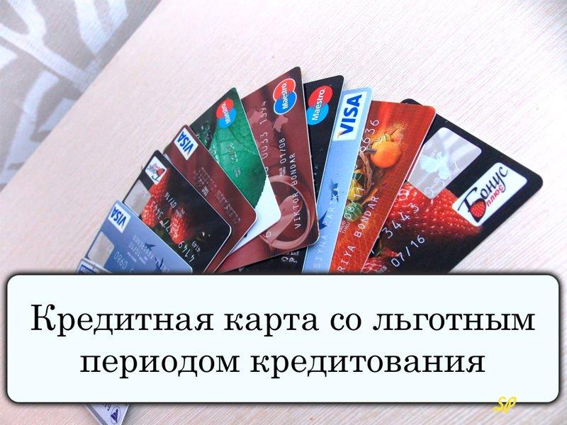 Особенности кредитных программ