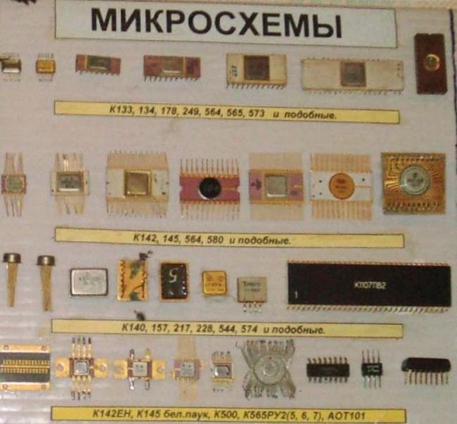 Микросхемы