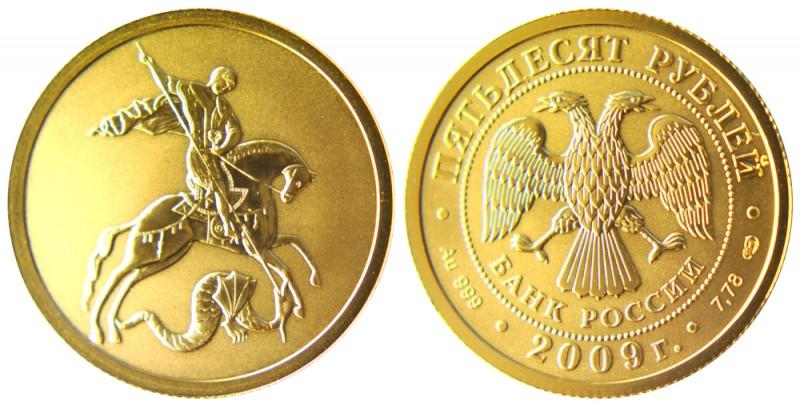 Золотая инвестиционная монета «Георгий Победоносец»