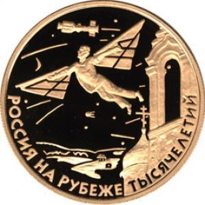 Ззолотая монета серии Россия на рубеже тысячелетий