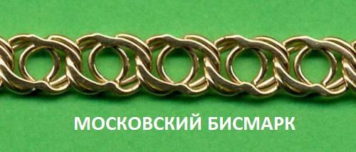 Плетение золотой цепочки Московский бисмарк