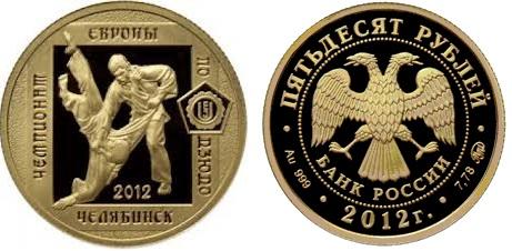 Золотая монета Чемпионат Европы по дзюдо 50 рублей