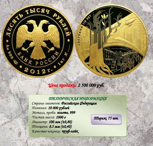 Золотая монета из серии 170 лет Сбербанку, цена 2 500 000 рублей