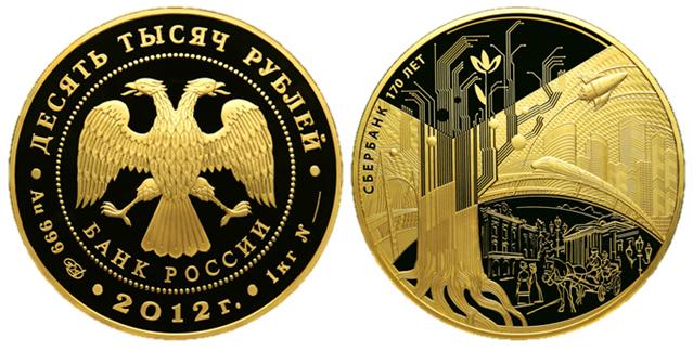 Золотая монета из серии «Сбербанк, 170 лет»