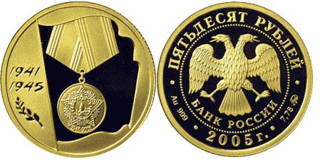 Золотая монета 60-я годовщина Победы в Великой Отечественной войне 1941-1945 гг номиналом 50 рублей, ориентировочная цена 25000 рублей