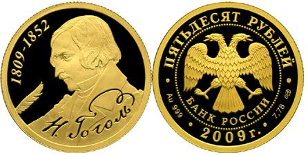 Золотая монета «200-летие со дня рождения Н.В. Гоголя» номиналом 50 рублей, ориентировочная цена 27000 рублей