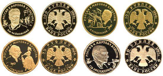 Золотые монеты из набора «Вклад России в сокровищницу мировой культуры»