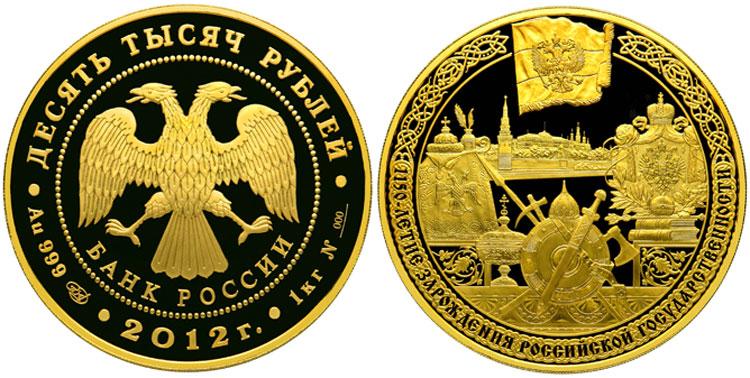 Золотая монета из набора «1150-летие зарождения российской государственности» номиналом 10 000 рублей, ориентировочная цена 3 000 000 рублей