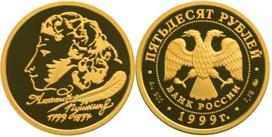 Золотая монета серии «200-летие со дня рождения А. С. Пушкина» номиналом 50 рублей, ориентировочная цена 69000 рублей