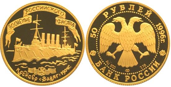 Золотая монета серии «300-летие Российского флота» номиналом 50 рублей, ориентировочная цена 81 000 рублей