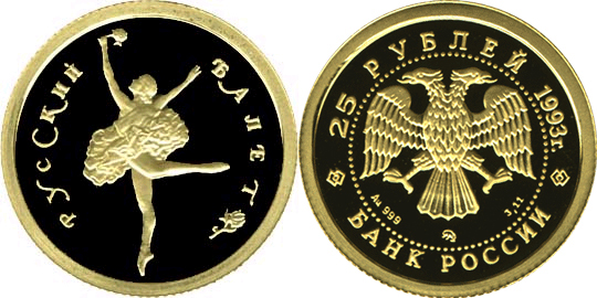 Золотая монета серии Русский балет номиналом 25 рублей, ориентировочная цена 7700 рублей
