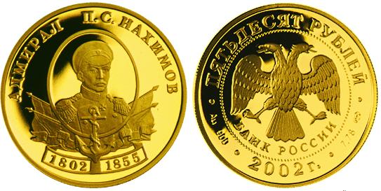 Золотая монета серии «Выдающиеся полководцы и флотоводцы России Нахимов П. С.» номиналом 50 рублей, ориентировочная цена - 50 000 рублей